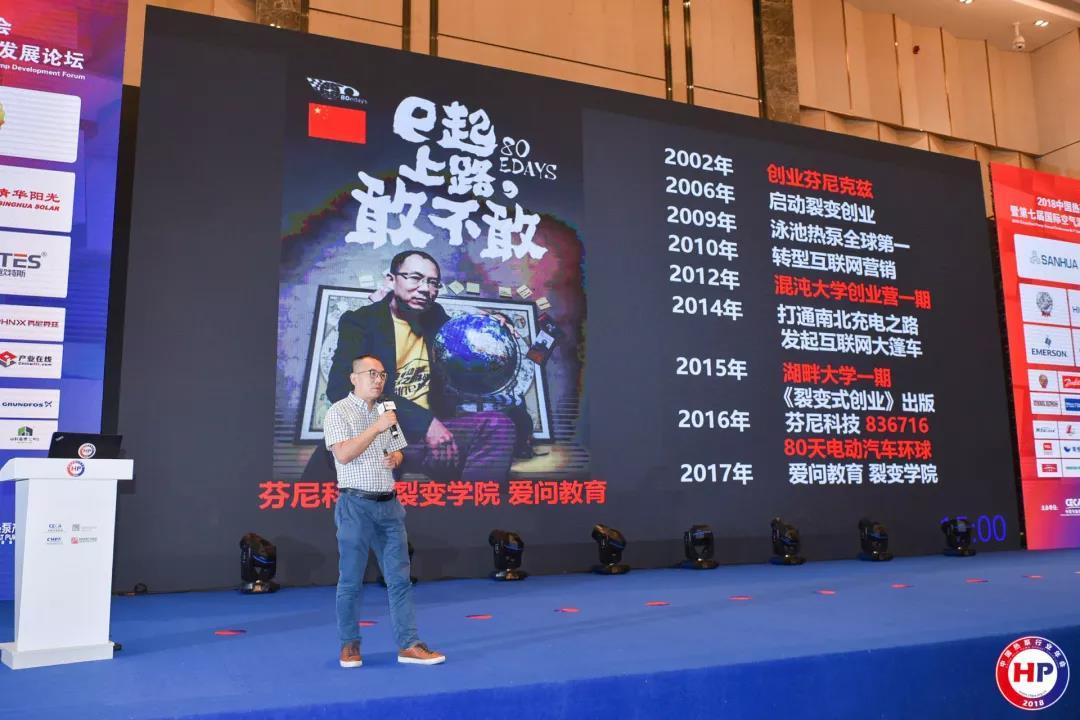 中国热泵行业领军品牌