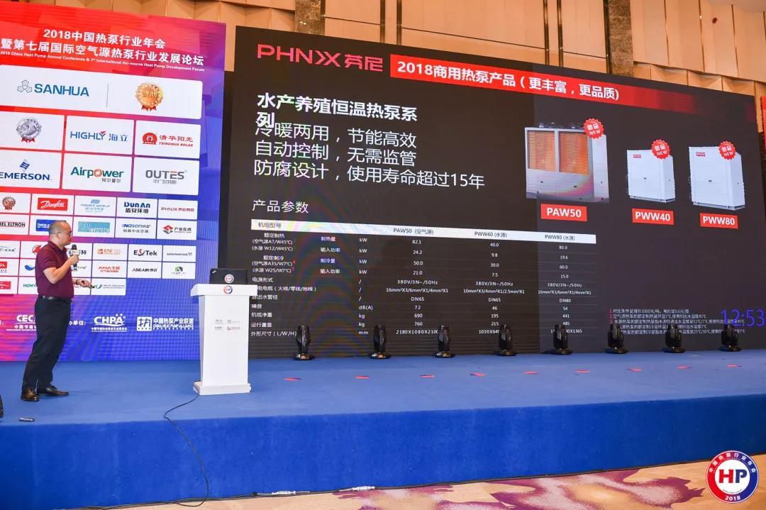 中国热泵领军品牌