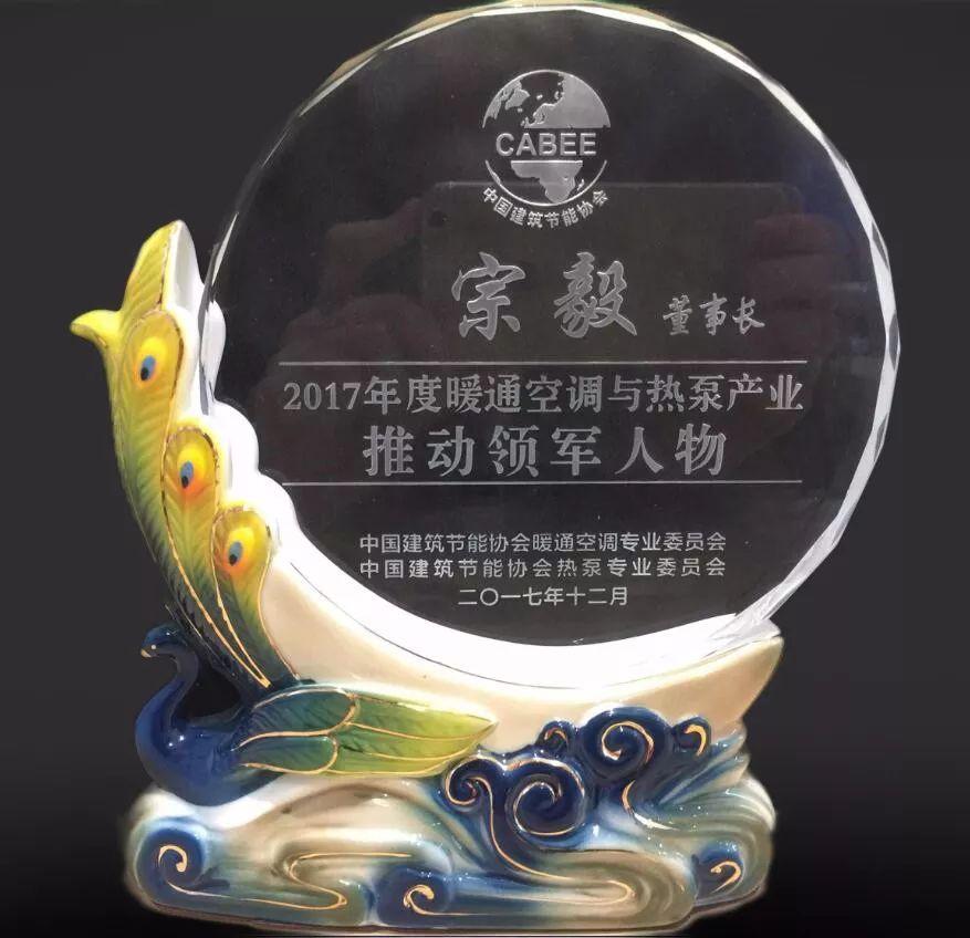 中国暖通产业发展论坛,芬尼斩获双奖
