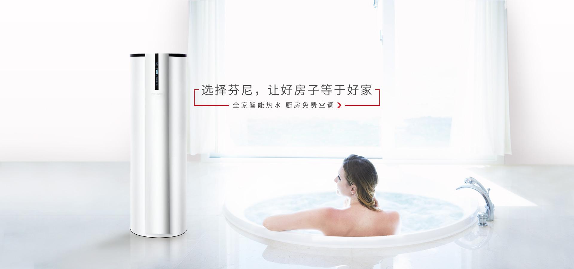 ysb288易胜博官网空气能热水器_全屋热水器解决方案