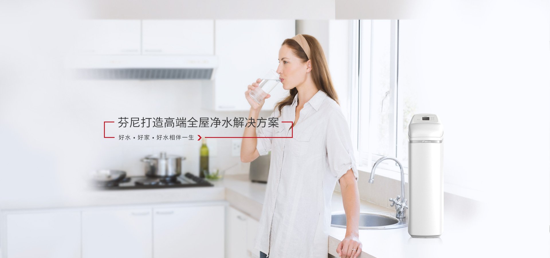 ysb288易胜博官网空气能热水器_中央净水软水净水器