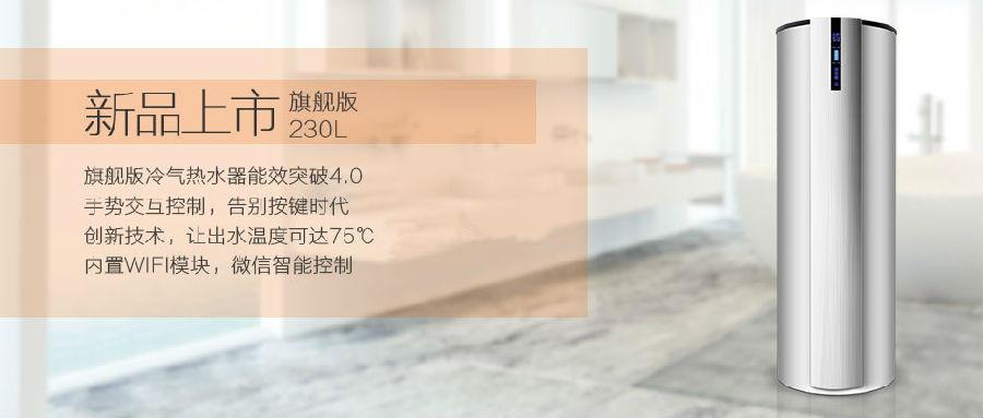 芬尼空气能热水器旗舰型230L